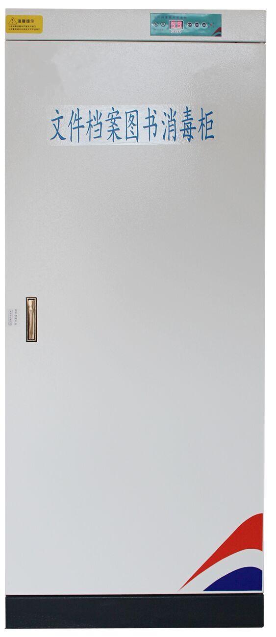 全钢档案文件电子消毒柜系列