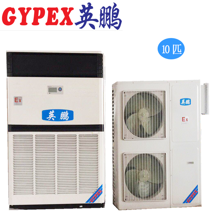 防爆空调—立柜式