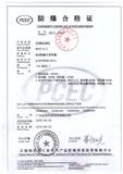 防爆资质证书