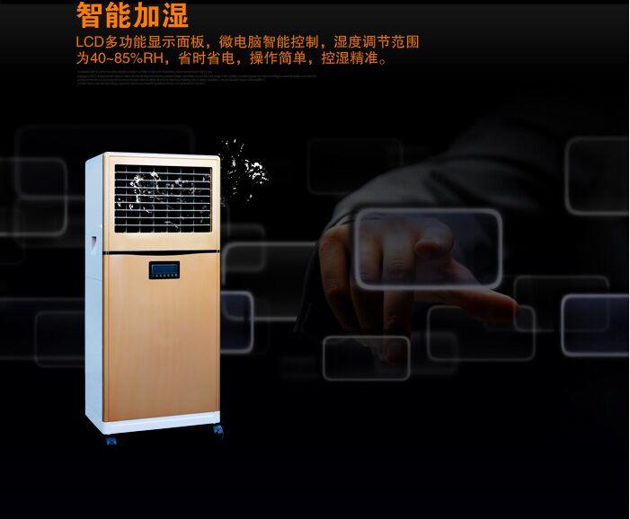 湿膜加湿器SL-06E