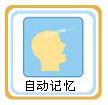 湿菱威廉希尔app官方下载功能四:【自动记忆】