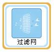 湿菱威廉希尔app官方下载功能二:【空气过滤】