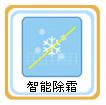 湿菱威廉希尔app官方下载功能三:【自动化霜】
